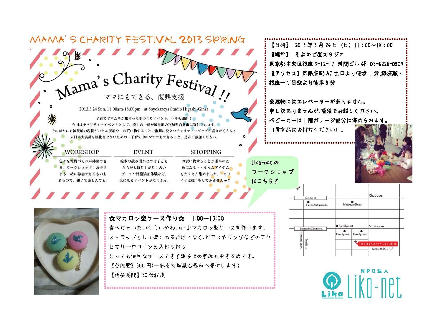 MAMA'S CHARITY FESTIVALチラシ.jpg