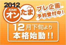 2012kaisai_bnr.png