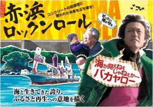 赤浜上映会①