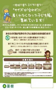 ★【Liko-net】エコステーションポスター(古着)_回収の流れ(A4)160222更新⑦